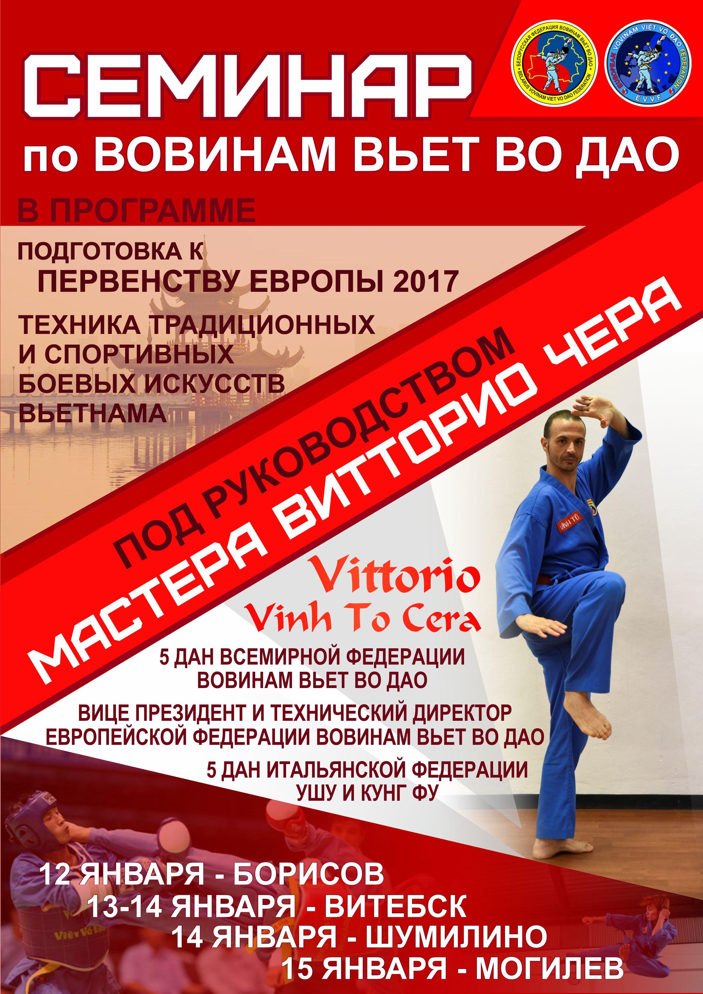 Poster Seminar Belarus 2017